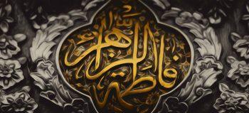 بررسی برخی از ادله شهادت حضرت زهرا سلام الله علیها