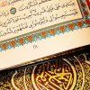 نزول مکرر برخی از آیات قرآن