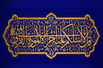 فرق میان مودّت و محبّت در آیات قرآن