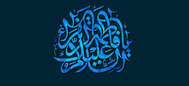 حضرت فاطمه سلام الله علیها در روزهای آخر زندگی