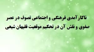 ناکارآمدی فرهنگی و اجتماعی تصوف در عصر صفوی و نقش آن در تحکیم موقعیت فقیهان شیعی