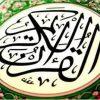 معرفی قرآن