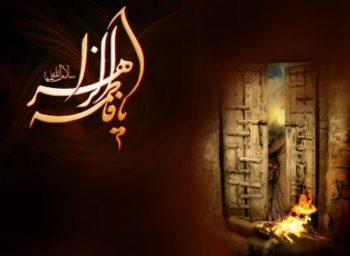 نارضایتی حضرت زهرا سلام الله علیها