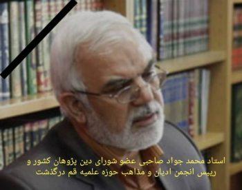 پیام تسلیت شورای دین پژوهان کشور بمناسبت درگذشت استاد محمد جواد صاحبی