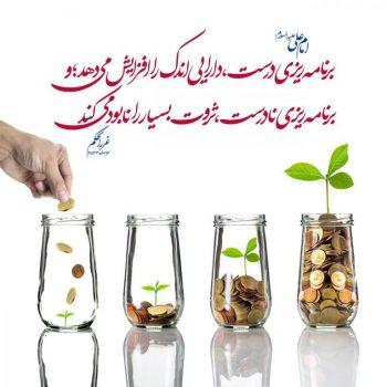 أمیر المؤمنین علی علیه السلام: