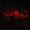 امیر المومنین علی علیه السلام فرمودند: