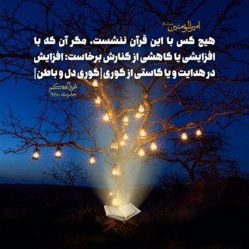 امیر المومنین علیه السلام: