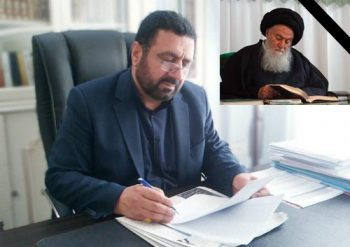 پیام تسلیت در پی ارتحال آیت الله حاج سید محمد شاهرودی