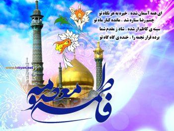 نگاهی گذرا به زندگی نامه حضرت معصومه سلام الله علیها