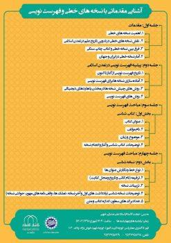 برگزاری دوره آشنایی مقدماتی با دوره های خطی و فهرست نویسی