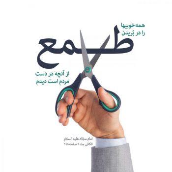 امام سجّاد علیه السلام: