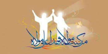منابع اخباری عید غدیر