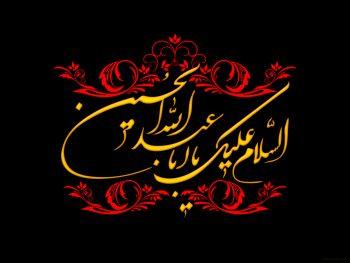 محرم در ادب فارسی