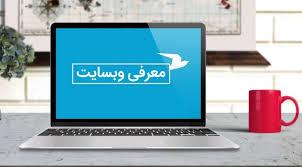معرفی سایت غدیر