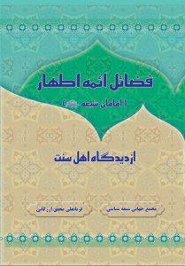 امامان شیعہ اہل سنّت کی نگاہ میں