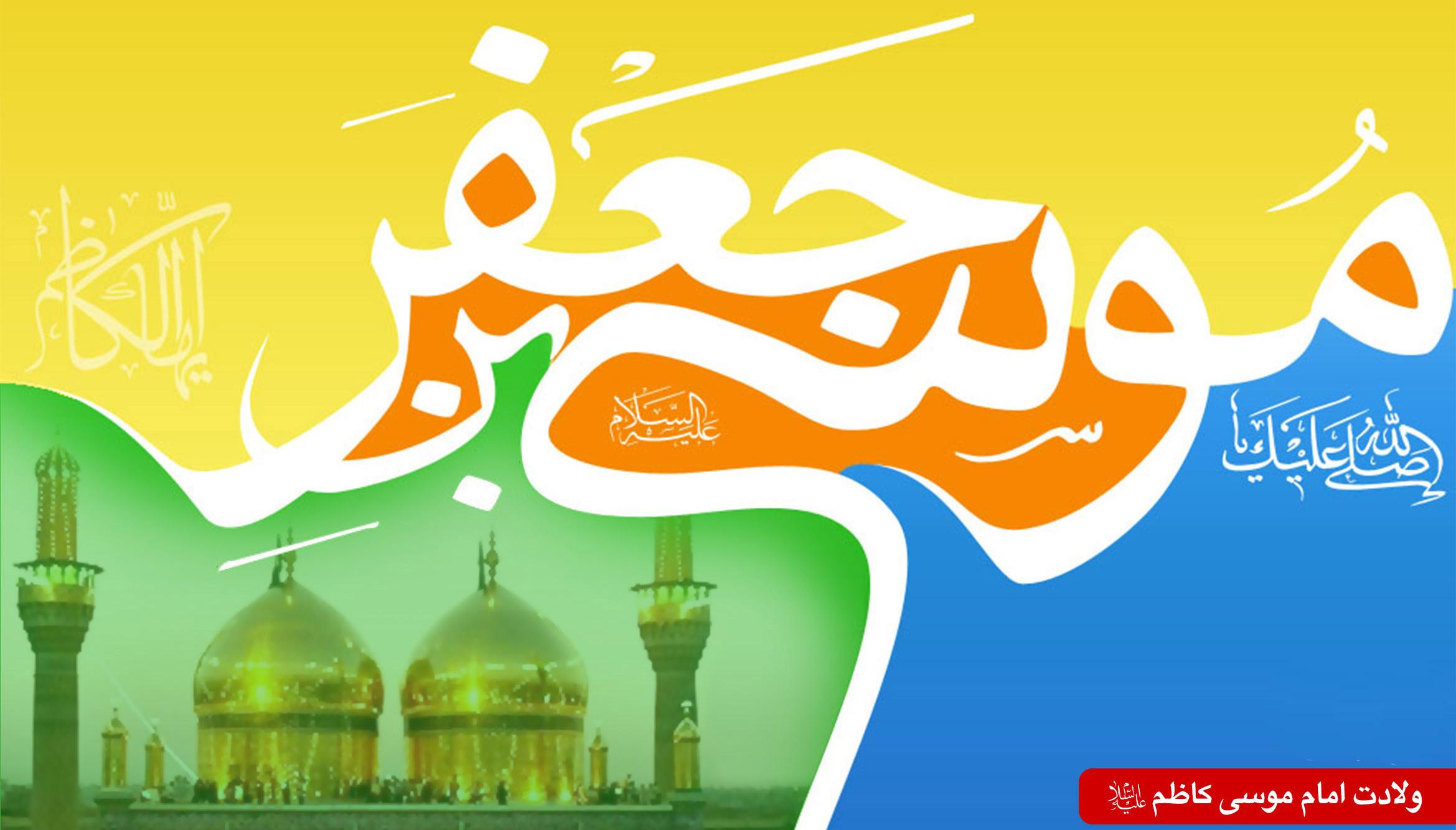 سیره عملی امام کاظم علیه السلام