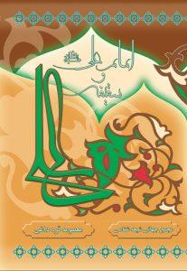 امام علي(ع) اور سقيفه