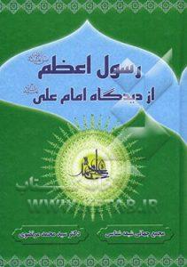 رسول اعظم|حضرت امام علی(ع)کی نظر میں